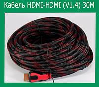 Кабель HDMI-HDMI (V1.4) 30M!Опт