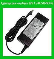 Адаптер 19V 4.74A SAMSUNG 5.0*14.7!Опт