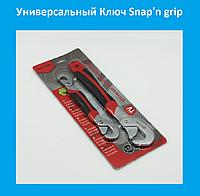 Универсальный Ключ Snap'n grip