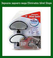 Зеркала заднего вида Eliminates blind Stops ( маленькие) - 2 шт
