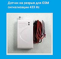 Датчик на разрыв для GSM сигнализации 433 Hz!Опт