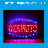 Вывеска Открыто 48*25 LED