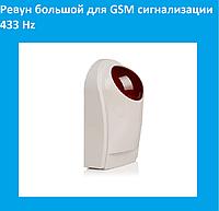 Ревун большой для GSM сигнализации 433 Hz