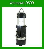 Кемпинговый фонарик 9699
