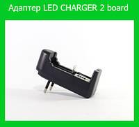 Адаптер LED CHARGER 2 board!Акция