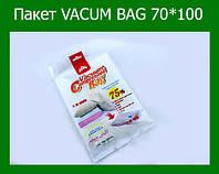 Пакет VACUM BAG 70*100