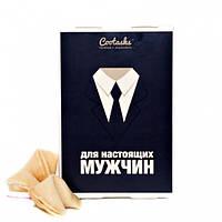 Печенье с пожеланиями Для мужчин Код: 653619547
