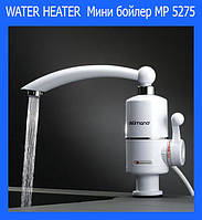 WATER HEATER  Мини бойлер MP 5275!Акция