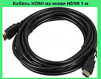 Кабель HDMI на мини HDMI с фильтром (V1.4) 1 метр !Акция