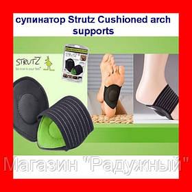 Легкая хода - стельки ортопедические, супинатор Strutz Cushioned arch supports!