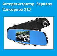 Авторегистратор  Зеркало Сенсорное X10
