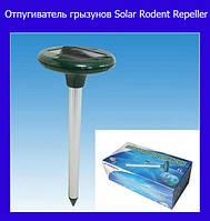 Отпугиватель грызунов Solar Rodent Repeller!Акция