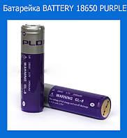 Батарейка BATTERY 18650 PURPLE (фиолетовый)!Акция