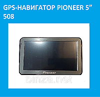 "GPS-НАВИГАТОР PIONEER 5"" 508!!Опт"