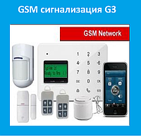 GSM сигнализация G3!Опт