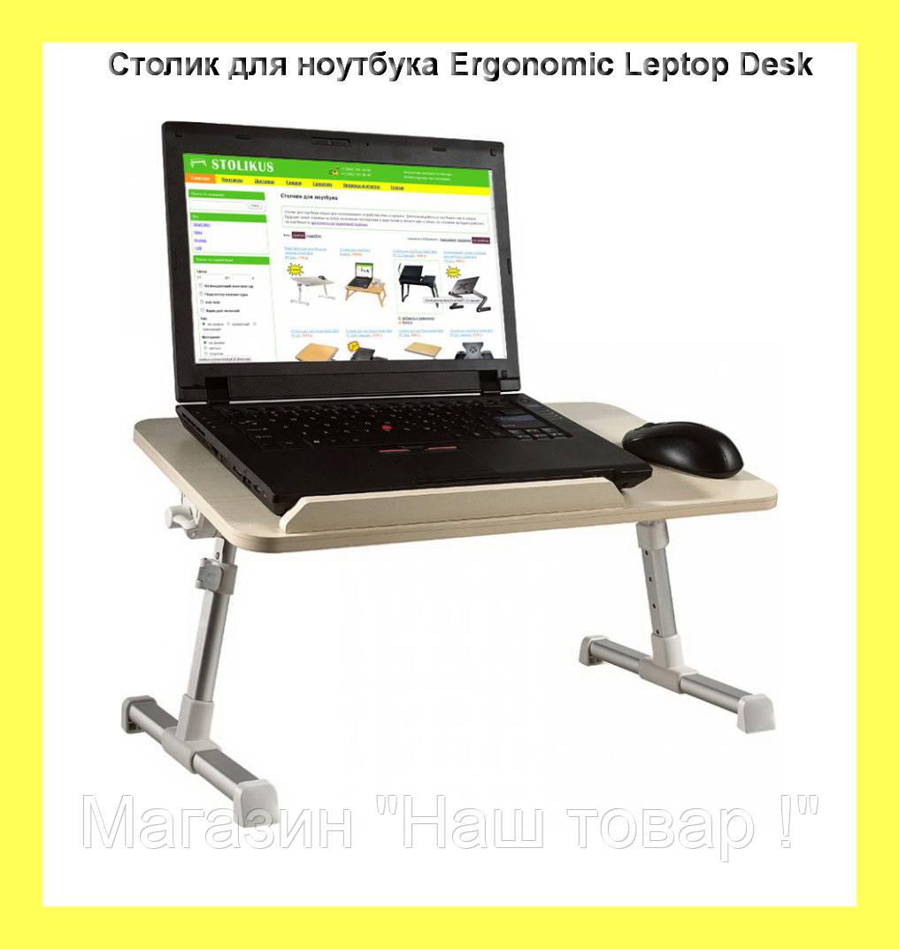 Столик для ноутбука Ergonomic Leptop Desk!Акция