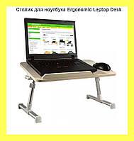 Столик для ноутбука Ergonomic Leptop Desk!Акция, фото 1