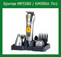 Бритва MP5580 / KM580A 7in1!Акция