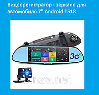 """Видеорегистратор - зеркало для автомобиля 7"""" Android T518!Опт"""