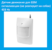 Датчик движения для GSM сигнализации (не реагирует на собак) 433 Hz