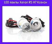 LED лампы Xenon RS H7 Ксенон!Опт