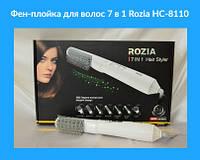 Фен-плойка для волос 7 в 1 Rozia HC-8110!Опт