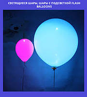 Светящиеся шары, шары с подсветкой FLASH BALLOONS(от 50 шт в продаже)