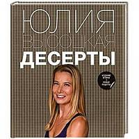 Книга Десерты Ю.А. Высоцкая