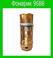 Кемпинговый фонарик 9688