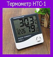 Термометр цифровой HTC-1!Акция
