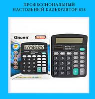 Профессиональный настольный калькулятор 838!Акция