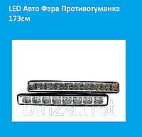LED Авто Фара Противотуманка 173см