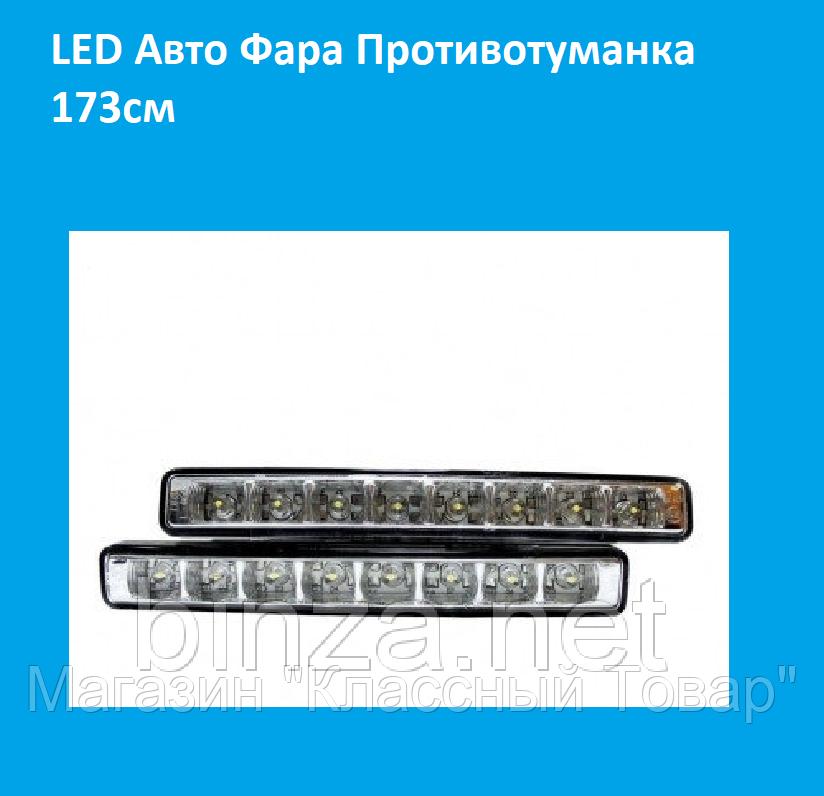 """LED Авто Фара Противотуманка 173см - Магазин """"Классный Товар"""" в Херсоне"""