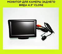 """Монитор для камеры заднего вида 4.3"""" Close"""