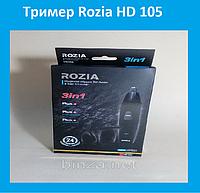 Тример Rozia HD 105
