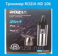 Триммер ROZIA HD 106