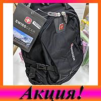 Городской рюкзак Swissgear 1820 + дождевик!Акция