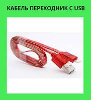 Кабель переходник с USB на микро USB, плоский ароматный s-718