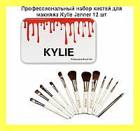 Профессиональный набор кистей для макияжа Kylie Jenner 12 шт