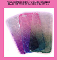 Чехол силикон.прозрачный геометрия градиент FASHION CASE на iph6 COV-018