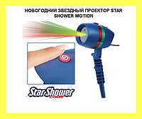НОВОГОДНИЙ ЗВЕЗДНЫЙ ПРОЕКТОР STAR SHOWER MOTION!Акция