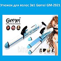 Утюжок для волос 3в1 Gemei GM-2921 выпрямитель,плойка,утюжок