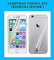 Защитная пленка для телефона iphone 6