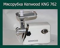 Мясорубка Kenwood KNG 762!Опт