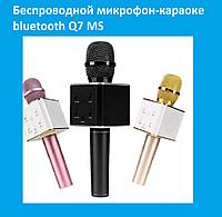 Беспроводной микрофон-караоке bluetooth Q7 MS (розовый, золото, черный)