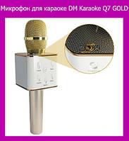 Микрофон для караоке DM Karaoke Q7 GOLD!Акция