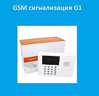 GSM сигнализация G1