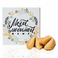 Печенье с пожеланием Любимой Маме Код: 653621013