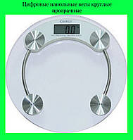 Цифровые напольные весы круглые прозрачные до 180кг толщина 6мм 2003A
