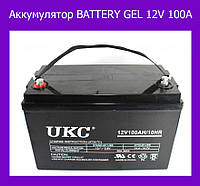 Аккумулятор BATTERY GEL 12V 100A UKC!Опт